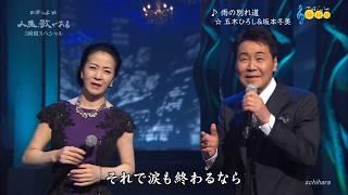 五木ひろし&坂本冬美 - 雨の別れ道