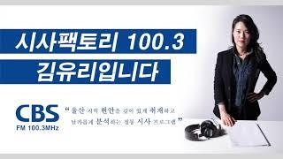 20210507 [시사팩토리 100.3] 방송통신위원회…