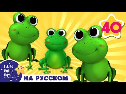 Пять маленьких пестрых лягушат   детские песенки для самых маленьких   от Литл Бэйби Бум