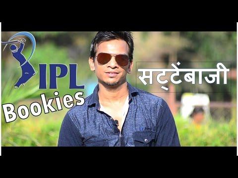 IPL 2017 - Funny Debate On IPL Betting By Satish | Badi Bahas #08