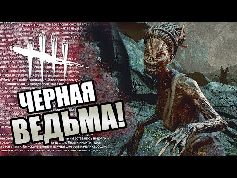 Dead by Daylight ► ЧЕРНАЯ ВЕДЬМА!