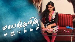 Mayangalin Marupakkam R. Karthiga Devi  Short Film.