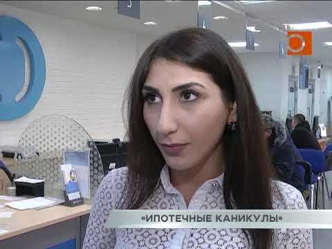 Новости Самары. «Ипотечные каникулы»