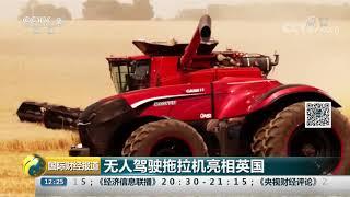 [国际财经报道]无人驾驶拖拉机亮相英国| CCTV财经