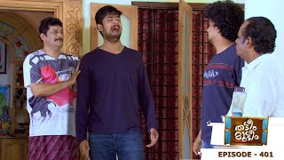Thatteem Mutteem | Episode 401The dilemma created by a marriage proposal | Mazhavil Manorama