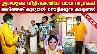 Vava Suresh reveals shocking timeline of events after visiting Uthra's house | Uthra Snakebite case