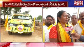 Face To Face With Huzur Nagar TDP Candidate Kiranmayi | MAHAA NEWS