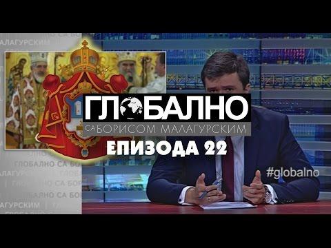 Srpska pravoslavna crkva: Globalno sa Borisom Malagurskim (BN)