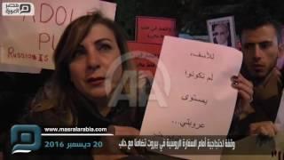 مصر العربية | وقفة احتجاجية أمام السفارة الروسية في بيروت تضامنا مع حلب