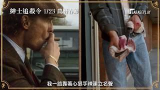 【紳士追殺令】角色介紹~「馬修麥康納」篇 1/23(四) 農曆春節首選