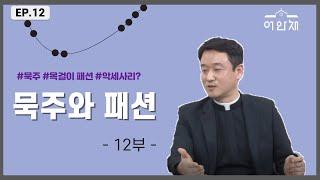 묵주 기도 성월 [제12부 : 묵주와 패션]