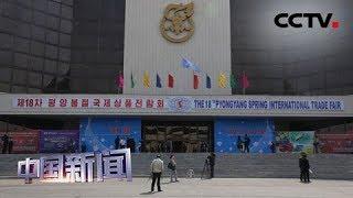 [中国新闻] 第22届平壤春季国际商品展览会开幕   CCTV中文国际