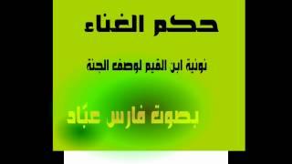 حكم الغناء نونية ابن القيم لوصف الجنة بصوت فارس عبّاد