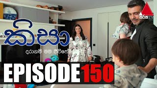 Kisa (කිසා) | Episode 150 | 19th March 2021 | Sirasa TV Thumbnail