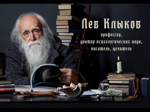 ЛЕВ КЛЫКОВ Семинар