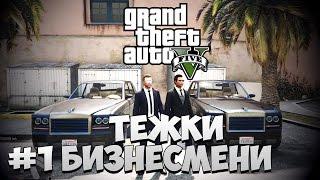 ТЕЖКИ БИЗНЕСМЕНИ # GTA V Online ft. F1zeey #1