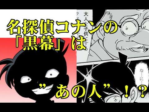 【名探偵コナン都市伝説】黒の組織のボス「あの方」「黒幕 ...