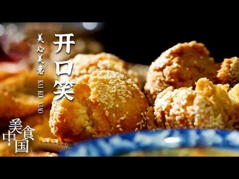 陸綜-美食中國