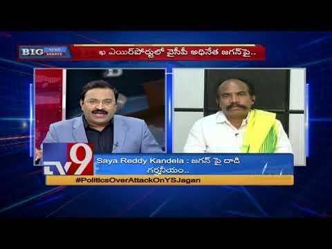 Witness Jiyani Sridhar over YS Jagan's incident at Vizag Airport - TV9