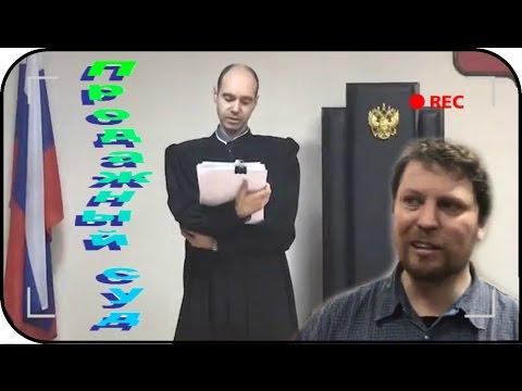 Решение ПРОДАЖНОГО суда по делу депутата Матвеева