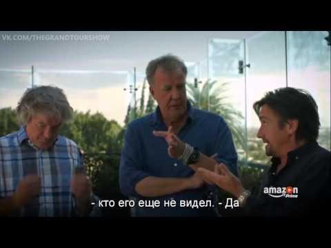 The Grand Tour - попытки описать шоу(Русские субтитры)