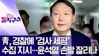 靑, 경찰에 '검사 세평' 수집 지시…윤석열 손발 잘리나 | 김진의 돌직구쇼