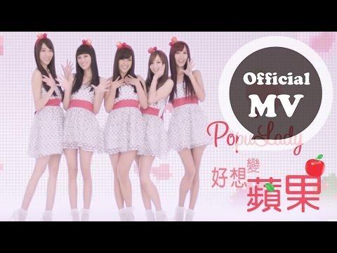 Popu Lady [好想變蘋果] Official MV (八大偶像劇[美人龍湯]片頭曲)