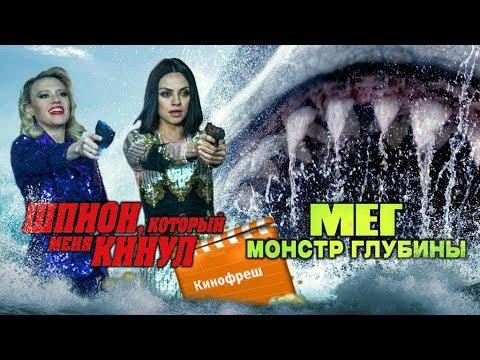 Кинофреш #429. Мег: Монстр глубины, Шпион, который меня кинул.