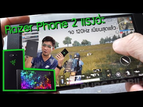 แกะกล่อง Razer Phone 2 แรงแค่ไหน ทำไมเกมเมอร์ถึงอยากได้ - วันที่ 31 Oct 2018