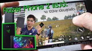 แกะกล่อง Razer Phone 2 แรงแค่ไหน ทำไมเกมเมอร์ถึงอยากได้