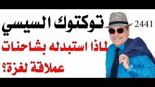 د.اسامة فوزي # 2441 - لماذا لم يرسل السيسي مساعداته لغزة  بالتوكتوك بدلا من الشاحنات العملاقة؟