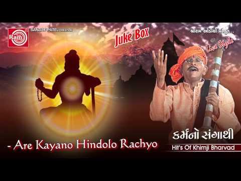 Aare Kayano Hindolo Rachyo ||Gujarati Bhajan ||Khimji Bharvad