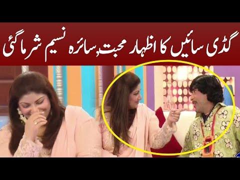 Saira Naseem Sy Gadi Saeen Ka Izhaar | Cyber Tv