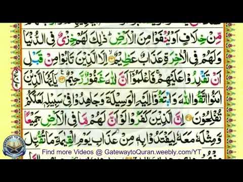 Learn Quran with Tajweed  004 Surah Al Maedah ayah 32 to 39 Para 5