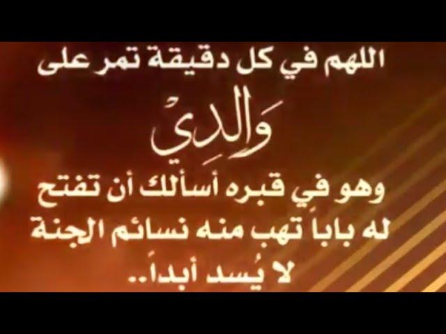 دعاء لابي المتوفي بشهر رمضان اللهم ارحمه و اغفر له Youtube
