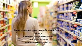 видео Глава II Закона о защите прав потребителей