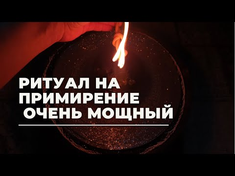 Ритуал на примирение.