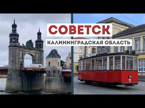Советск | Калининградская Область 2020