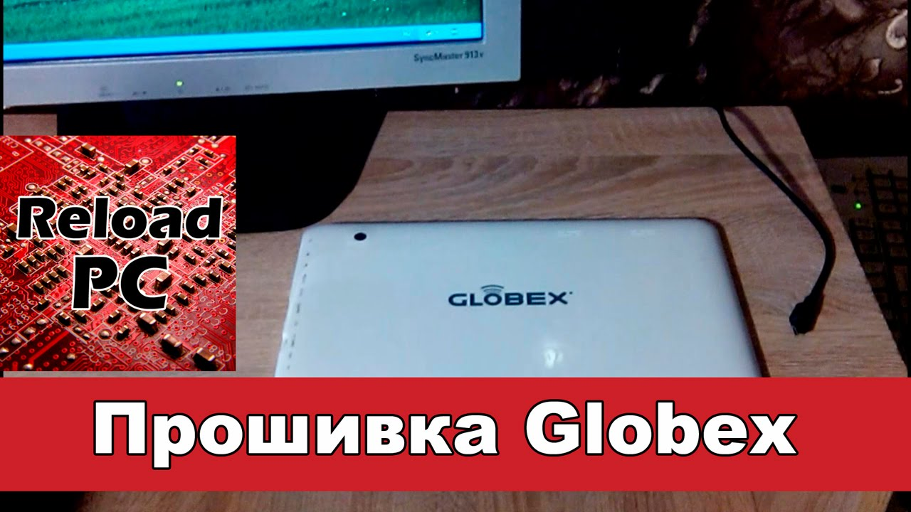 Globex gu903c прошивка скачать