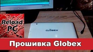 Прошивка планшета Globex GU1010C(Это мое первое видео, так что пишите замечания и комментарии. Задавайте вопросы. Ссылка на прошивку: https://yadi.s..., 2015-01-20T18:07:49.000Z)