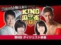 dTVチャンネル杯 KING of 麻雀 第6回ダイジェスト の動画、YouTube動画。