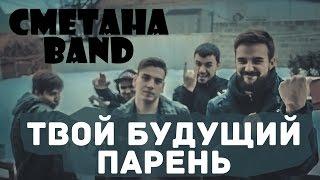 Смотреть клип Сметана Band - Твой Будущий Парень