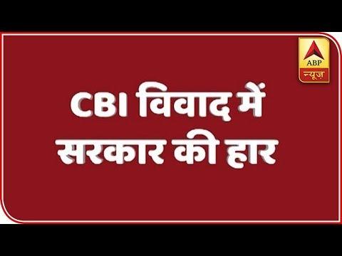 HUGE JOLT To Modi Government; SC Quashes Decision Of Sending Alok Verma On Leave | ABP News Mp3