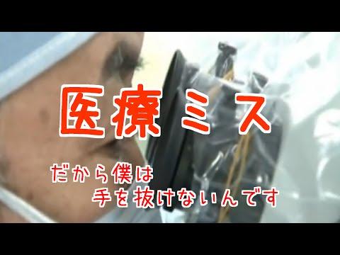 """【感動する話】上山博康 脳神経外科医""""だから僕は手を抜けない"""""""