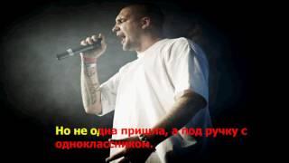 Баста – Выпускной (Медлячок) ( lyrics , текст песни )