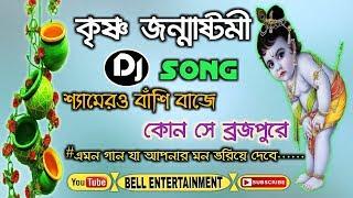Krishna Janmashtami Song || শ্যামেরও বাঁশি বাজে কোন সে ব্রজপুরে  l Bolo Sam Sam Bolo Radhe Radhe Nam