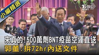 來真的! 500萬劑BNT疫苗空運直送 郭董:拚72hr內送文件|TVBS新聞