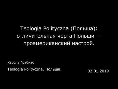 Teologia Polityczna (Польша): отличительная черта Польши — проамериканский настрой.