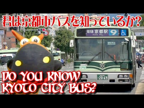 Do you know the Kyoto City Bus?