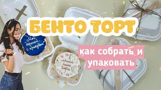 БЕНТО ТОРТ с нуля тренд этого сезона как собрать и упаковать корейские тортики bento cake
